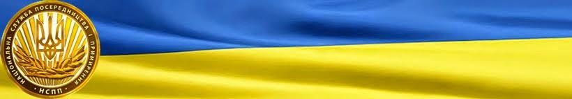 НСПП - посредничество и примирение, арбитраж, +380 50 200-30-15, Донецк