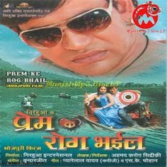 Prem Ke Rog Bhail Bhojpuri Movie Watch Online
