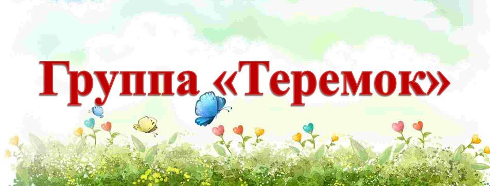 """Группа """"Теремок"""""""
