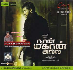 Naan Mahan Alla Movie Album/CD Cover