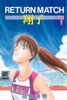 [高山瑞穂] RETURN MATCH -翔子- 第01巻