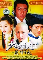 Phim Thiếu Niên Bao Thanh Thiên 2