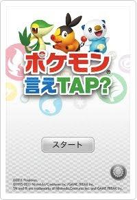 pokemon-tap-iphone-1 Pokemon ganha aplicativo para iPhone e Android no Japão