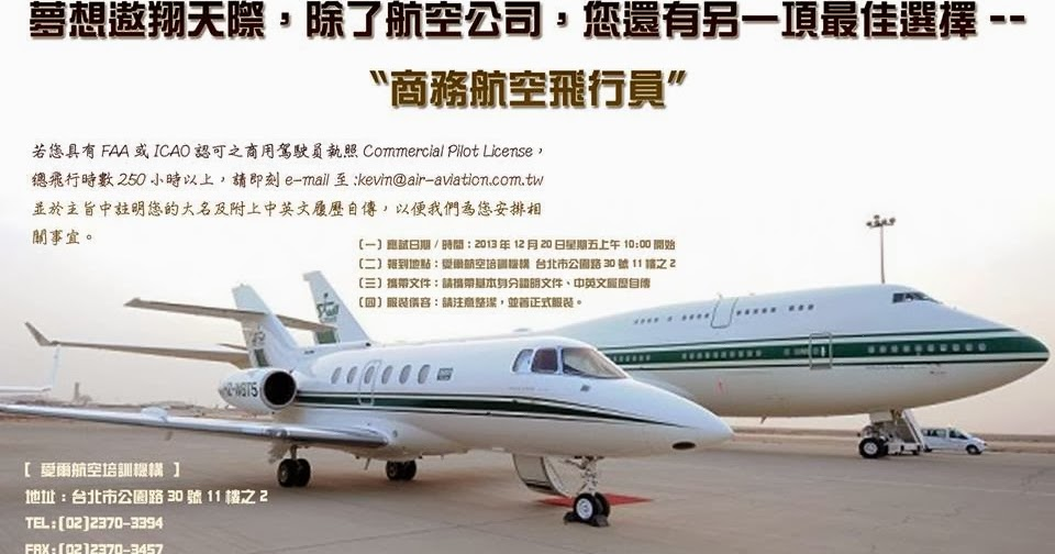 Fly Gosh Taiwan Private Jet Company  Direct Entry CoPilot  CPL  IR