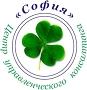Центру «София» требуются менеджеры телефонных продаж