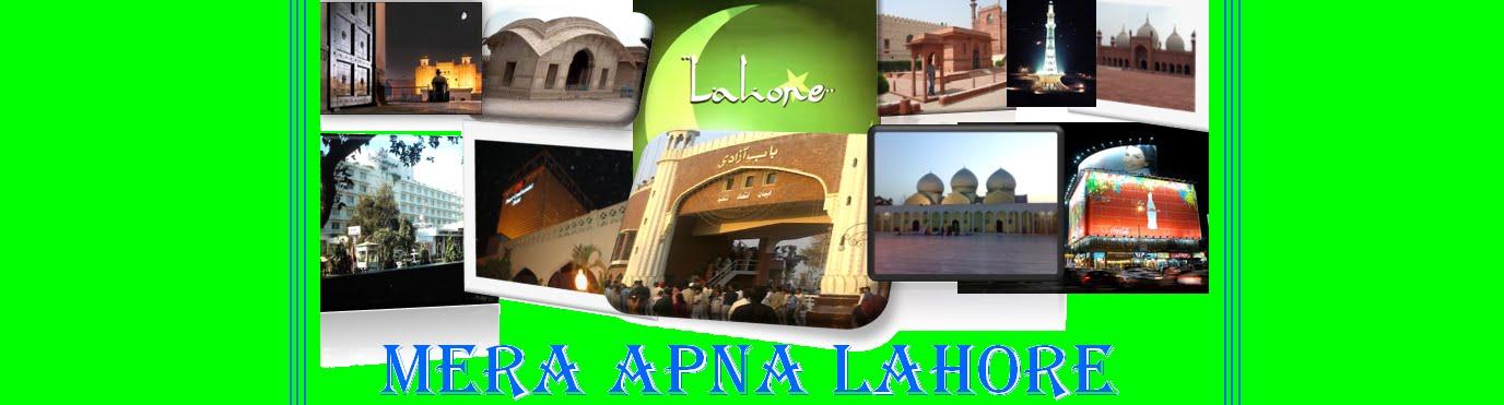 Mera Apna Lahore