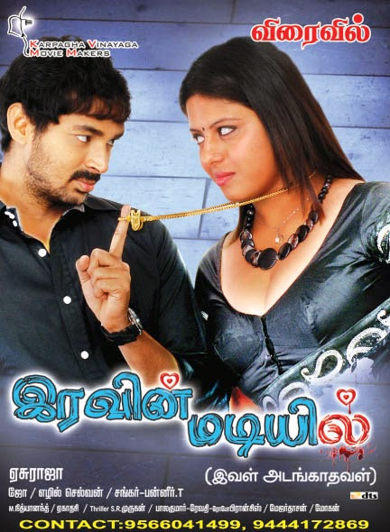 Iravin Madiyil 2010 Tamil Movie Watch Online