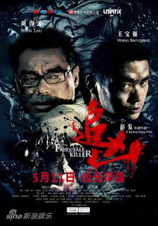 Saving General Yang (2012)