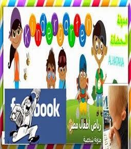 فيس بوك مدونة الحضانة أسمه رياض أطفال مصر