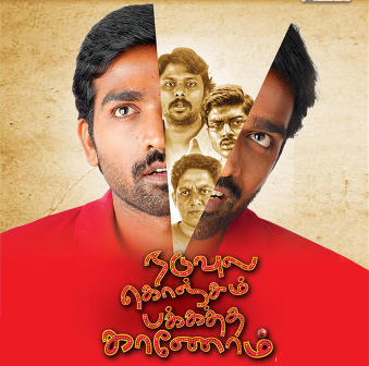 Watch Naduvula Konjam Pakkatha Kaanom (2012) Tamil Movie Online Lotus