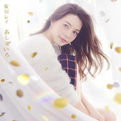 [Single] 安田 レイ – あしたいろ (2015.11.11/MP3/RAR)