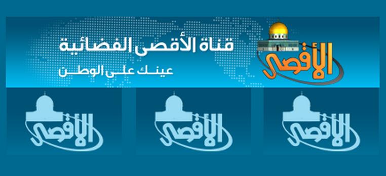 تردد قناة الاقصى الفضائية على النايل سات 2014