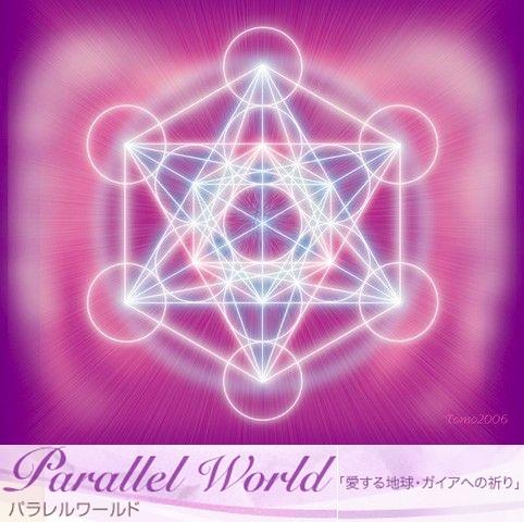 ヒーリングサロン『Parallel World』