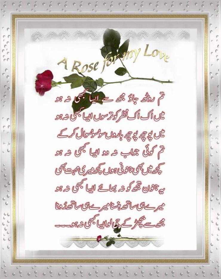 Best Designed Urdu Poetry