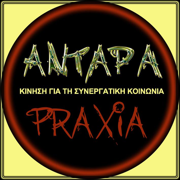 antara-praxia