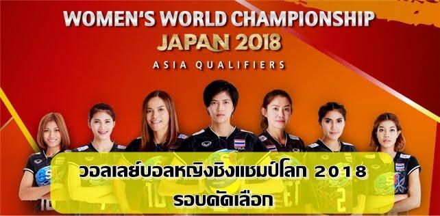 วอลเลย์บอลหญิงชิงแชมป์โลก ถ่ายทอดสด | ดูวอลเลย์บอลสด วันนี้ วอลเลย์บอลหญิงไทย