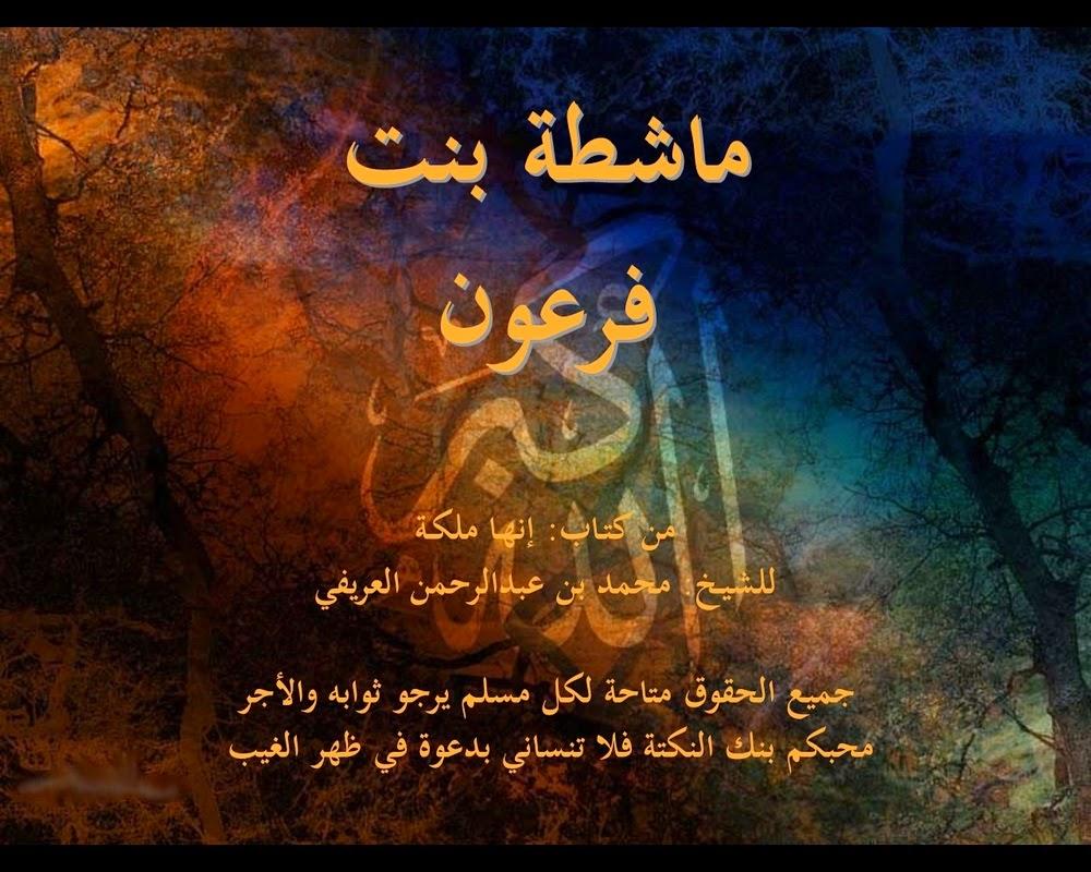 قصة ماشطة بنت فرعون محمد بن عبد الرحمن العريفي