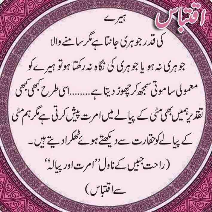 3 - Heere Ki Qadar
