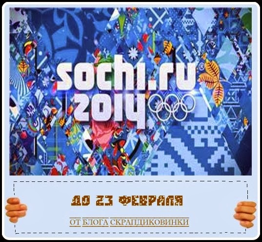 http://scrapdikovinki.blogspot.ru/2014/01/2014.html