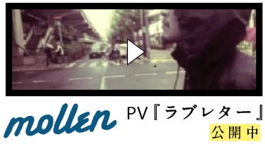 mollen「ラブレター」PV