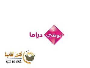 تردد قناة ابو ظبي دراما الجديد