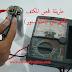 طريقة فحص المكثف الكهربائي  الكباستور