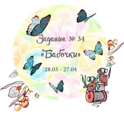 "+++Задание № 34 ""Бабочки"" до 27/04"