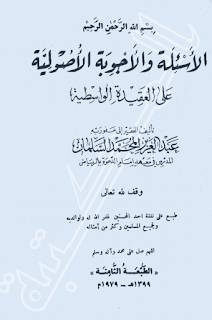 حمل كتاب الأسئلة و الأجوبة الأصولية على العقيدة الواسطية - عبد العزيز المحمد السلمان