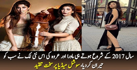 Urwa Farhan and Mawra Hocane New 2017 Look