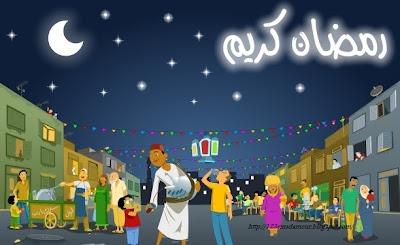 sms bon ramadan