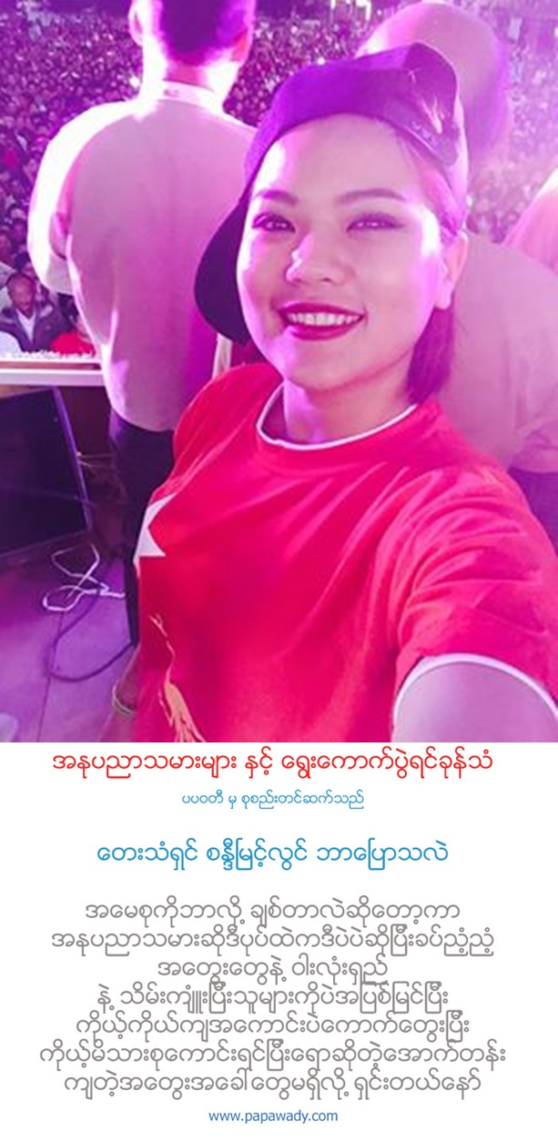 Celebrities Voice on Election in Myanmar 2015 : Sandi Myint Lwin Tells Her Opinion on Facebook