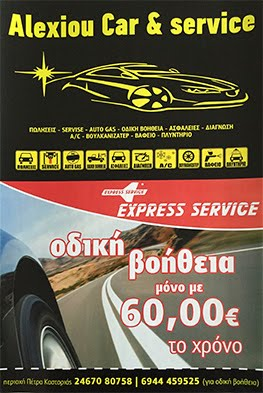 ALEXIOU_CARS