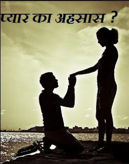 प्यार का इजहार कैसे करे , pyar ka izhaar kaise kare,
