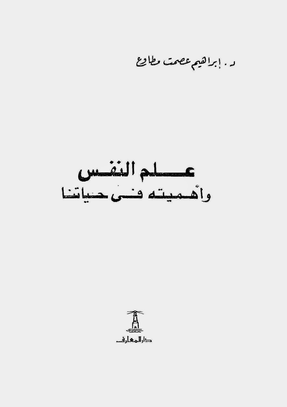 كتاب علم النفس وأهميته في حياتنا لـ إبراهيم عصمت مطاوع