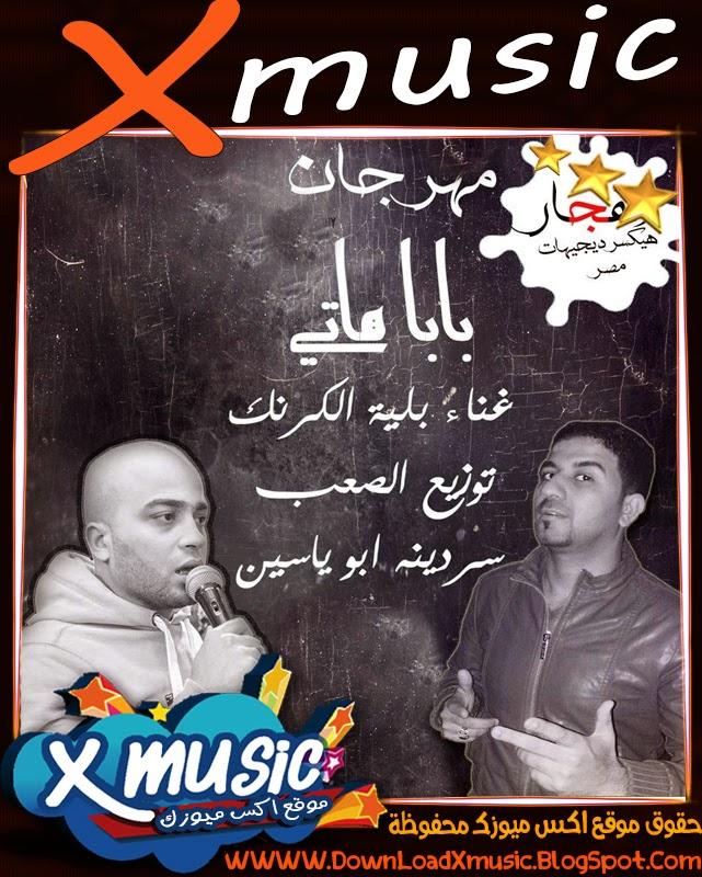 مهرجان بابا هاتى لـ بلية الكرنك توزيع سردينة ابو ياسين - 10.7 ميغابايت