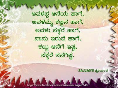 Kannada Preethiya Kavanagalu | Search Results | Calendar 2015