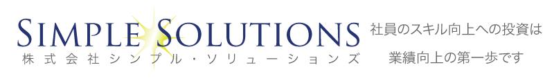 株式会社シンプルソリューションズ - Simple Solutions Inc