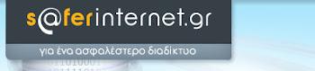 """Μαθαίνω να """"σερφάρω"""" με ασφάλεια στο διαδίκτυο"""