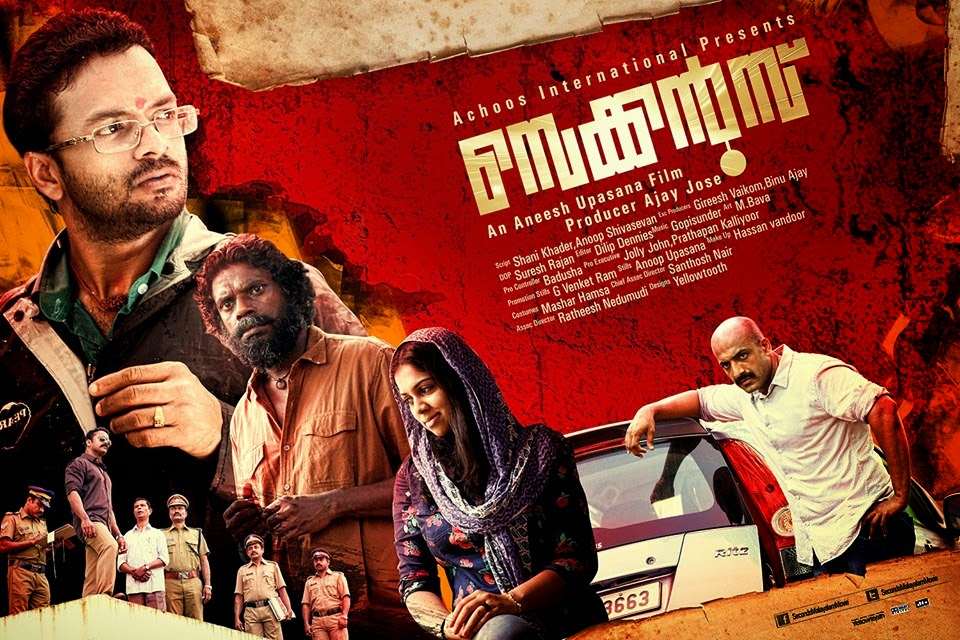 'Seconds' Malayalam movie review