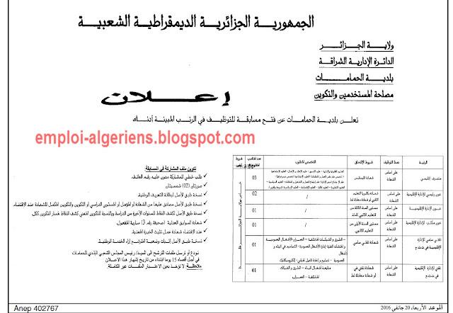 إعلان عن مسابقة توظيف في  بلدية الحمامات ولاية الجزائر  جانفي 2016
