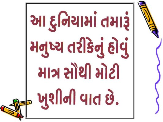 Funny Quotes On Love In Gujarati : Gujarati Quotes On Life. QuotesGram