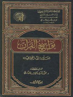 كتاب نواسخ القرآن - ابن الجوزي