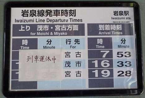 JR東日本 岩泉駅 時刻表