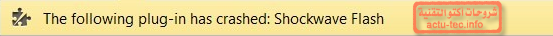مشكلة الفلاش على جوجل كروم shockwave flash has crashed - التقنية نت _ technt.net