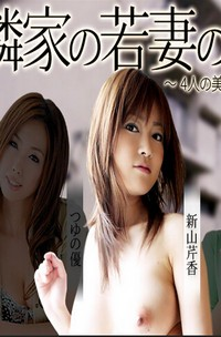 JAV UNCENSORED XXX 22301 Niiyama Serika