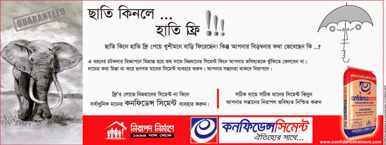 Advertising Archive Bangladesh: Mar 8, 2014