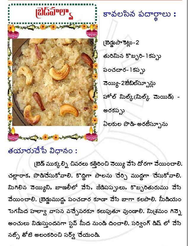 Telugu web world bread halwa sweet recipe in telugu bread halwa sweet recipe in telugu forumfinder Images