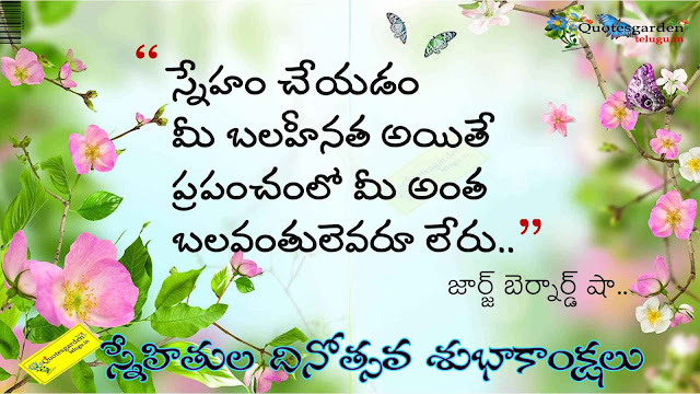 Friendship day quotes greetings wallpapers images in telugu 766