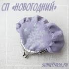 """СП """" Новогодний"""""""