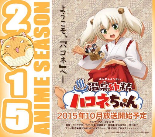 Onsen Yousei Hakone-chan Wallpaper Screenshot Preview Cover